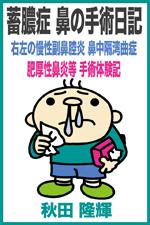 蓄膿症 鼻の手術日記 ? 右左の慢性副鼻腔炎、鼻中隔湾曲症、肥厚性鼻炎等、蓄膿症の手術体験記