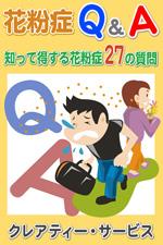 花粉症 Q&A ?知って得する花粉症27の質問