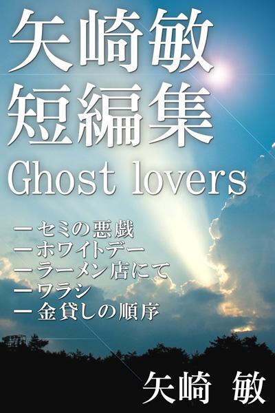 矢崎敏短編集 Ghost lovers