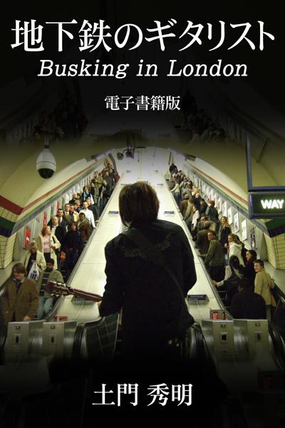 地下鉄のギタリスト Busking in London