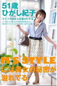 奇跡の51歳 ひがし紀子 ライフスタイルを豊かにする