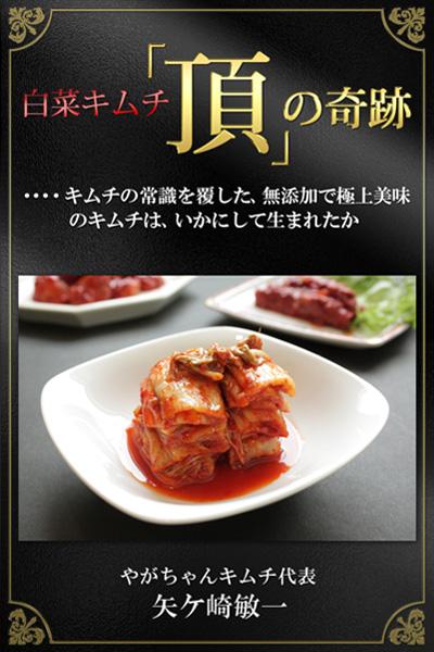 白菜キムチ「頂」の奇跡?キムチの常識を覆した、無添加で極上美味のキムチは、いかにして生まれたか