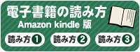 電子書籍の読み方Amazon kindle版